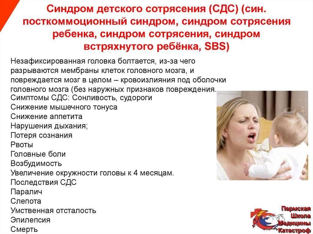 Признаки и симптомы сотрясения мозга у грудничка