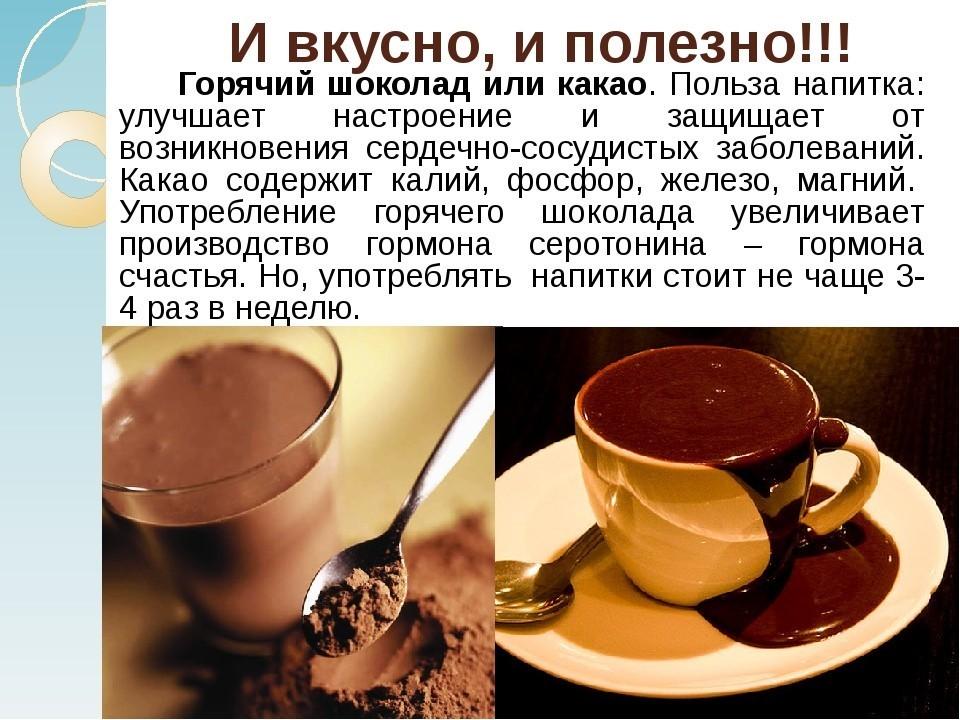 Какао для детей: с какого возраста его можно давать?