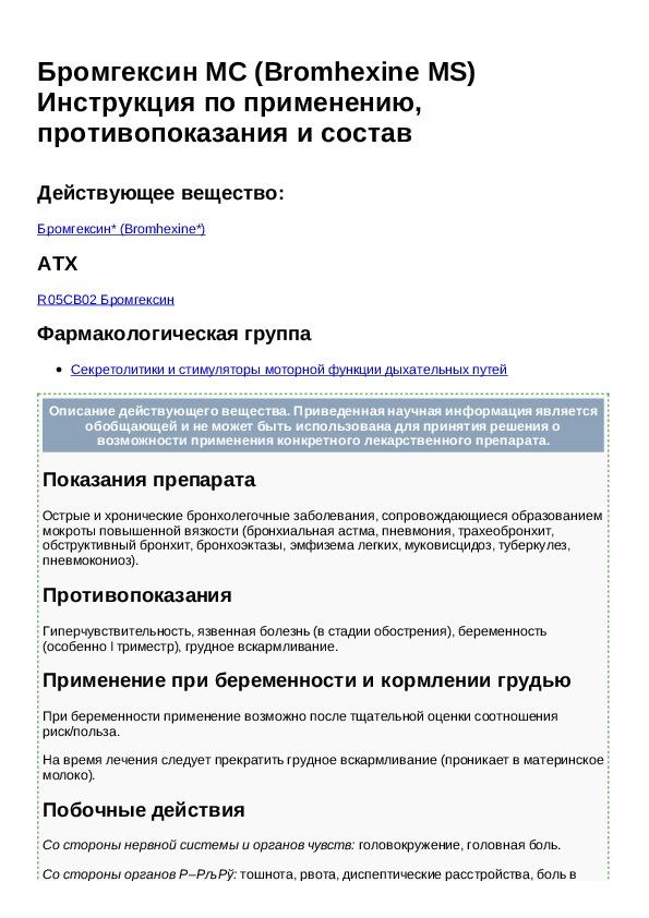 Бромгексин никомед. инструкция по применению. справочник лекарств, медикаментов, бад