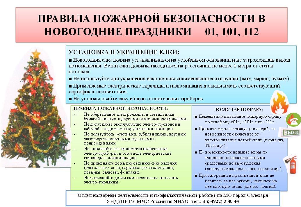 Конспект нод для средней группы обж «безопасный новый год». воспитателям детских садов, школьным учителям и педагогам - маам.ру