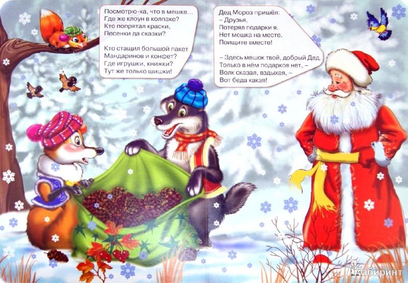 Когда сказать правду ребенку о деде морозе и снегурочке: 2 стратегии от детского психолога - лечим инфекцию