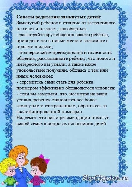 Рекомендации психологов родителям застенчивого ребенка