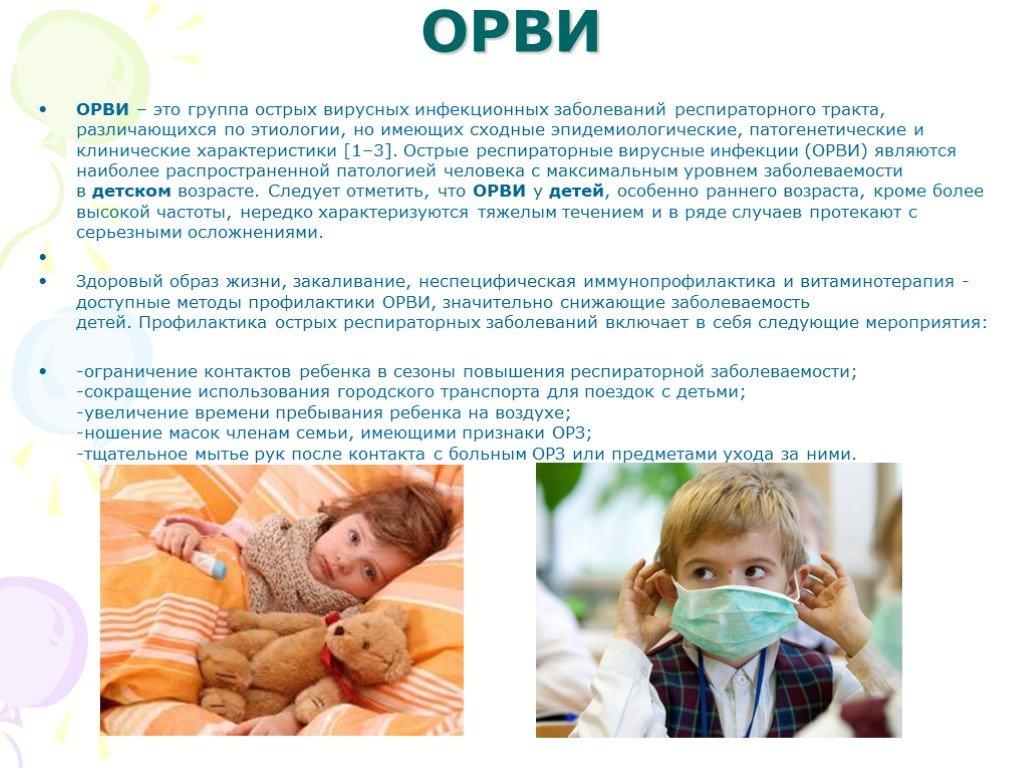 Лечение, профилактика и симптомы гриппа у детей