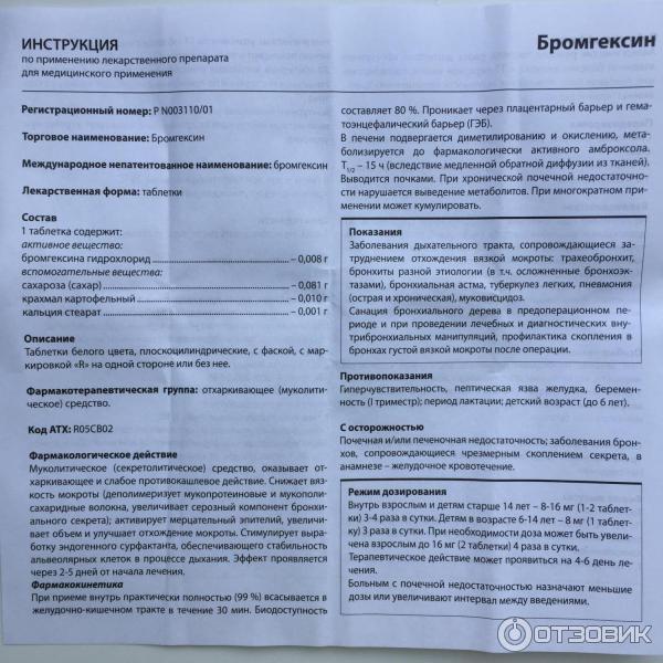 Веро-бромгексин : инструкция, синонимы, аналоги, показания, противопоказания, область применения и дозы.