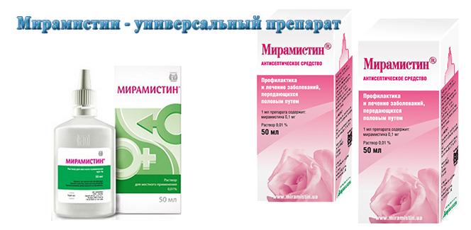 Лечение инфекций в гинекологии