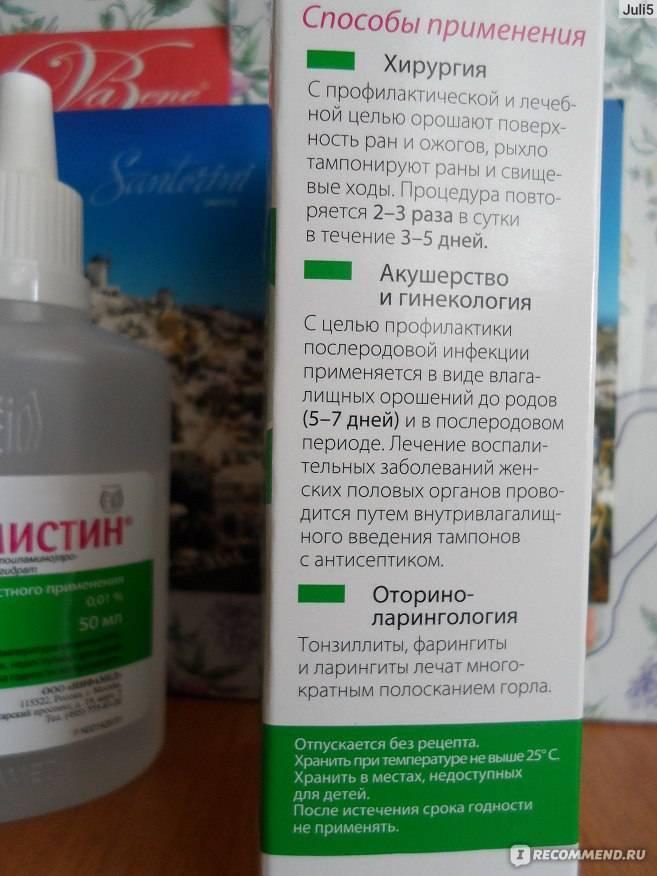 Лечение инфекций в гинекологии   мирамистин (miramistin)