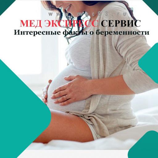 О, эти невероятные беременности и роды. факты или мифы?