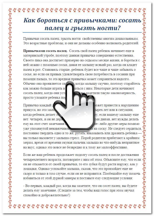 Почему ребенок сосет кулак и как его отучить