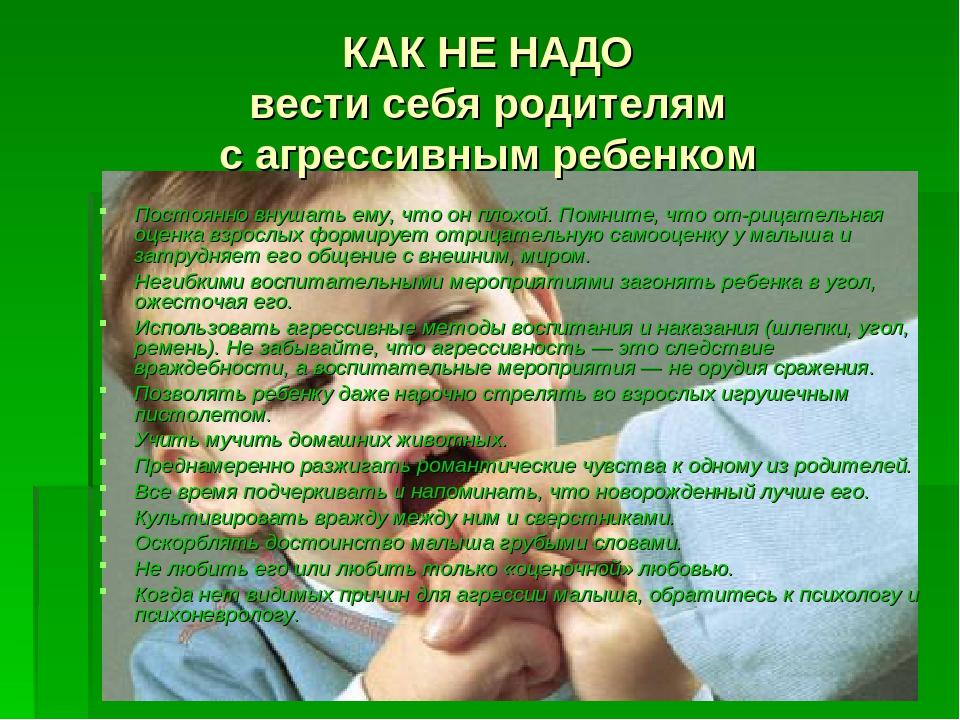 Играть не по правилам. почему родители манипулируют детьми | психология и здоровье | здоровье | аиф челябинск