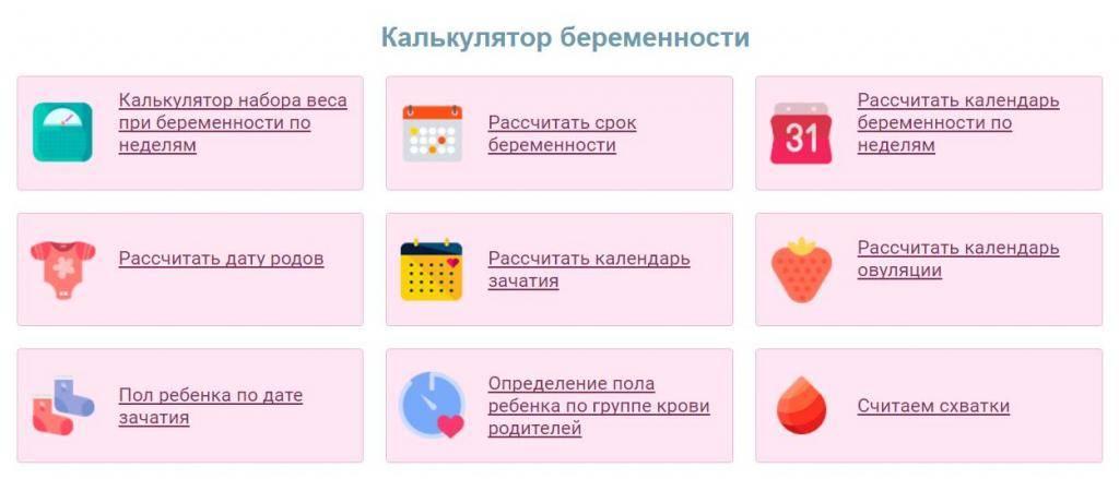 Как рассчитать дату родов: калькулятор по дате зачатия и месячным