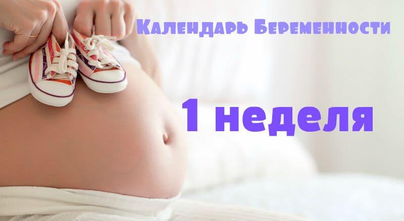3 неделя беременности: симптомы, признаки и самочувствие мамы