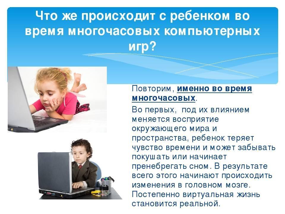 Как защитить ребенка от опасностей интернета, влияние на психику детей и подростков - всё о беременности, родах, развитии ребенка, а также воспитании и уходе за ним на babyzzz.ru