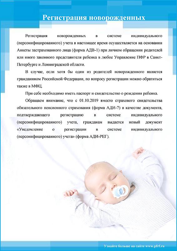 Временная регистрация новорожденного ребенка по месту пребывания: можно ли прописать младенца временно?