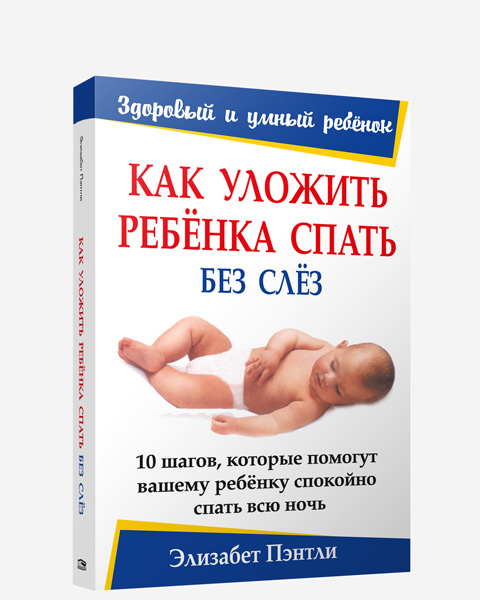 Как уложить ребенка спать: действенные методы
