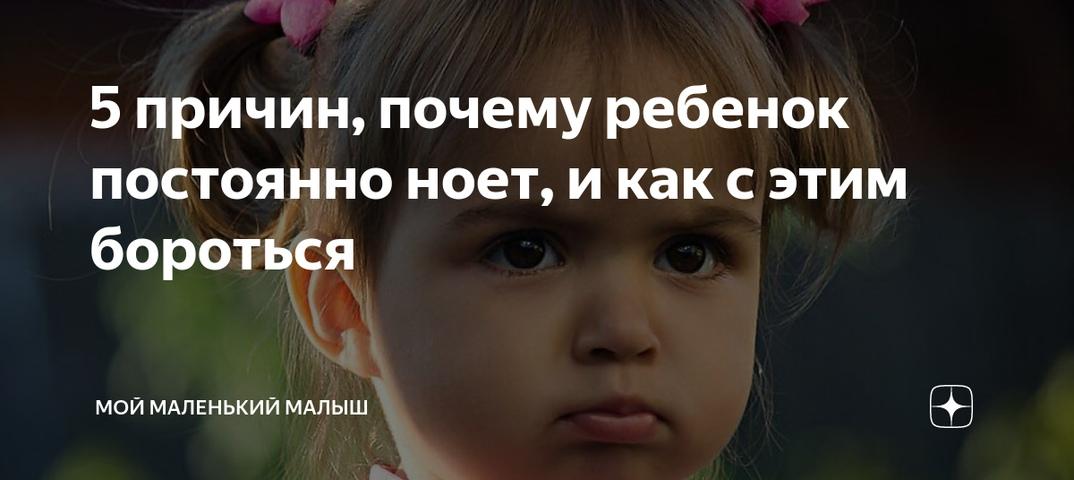 Как успокоить ребенка, если он ноет и капризничает?