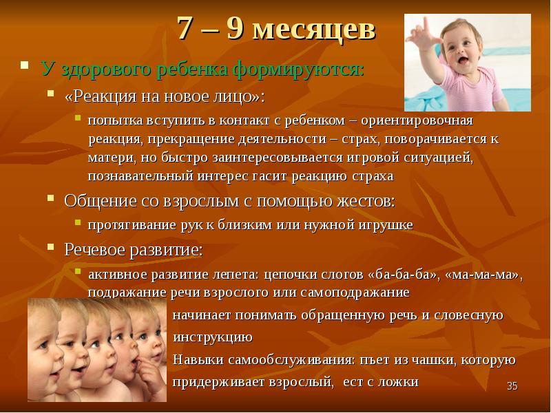 Развитие ребенка 9 месяцев: что должен уметь мальчик и девочка. рост и вес ребенка в 9 месяцев , питание - табличка.