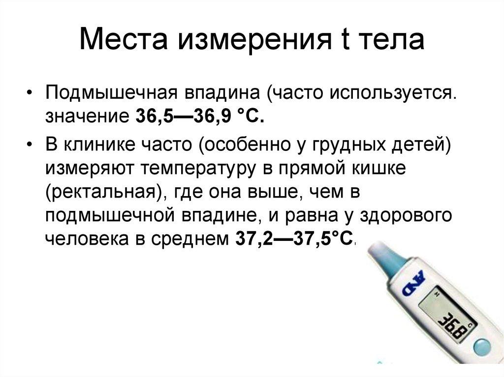 Лучшие градусники для измерения температуры ребёнка
