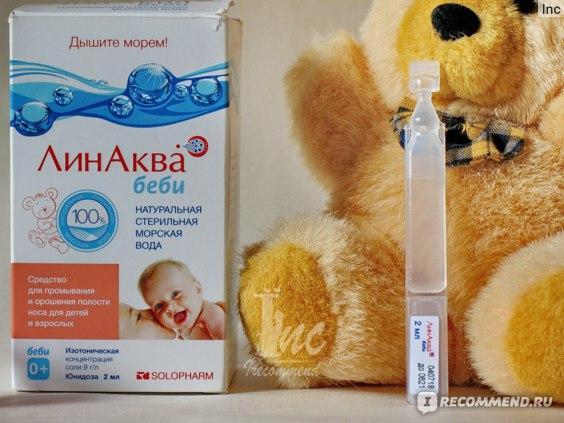 Как правильно промывать нос ребенку в домашних условиях: какие правила соблюдать