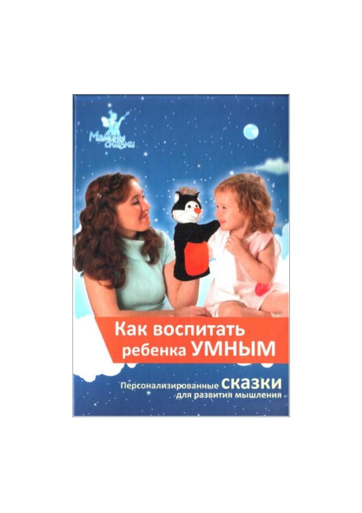 Терапевтические сказки для детей