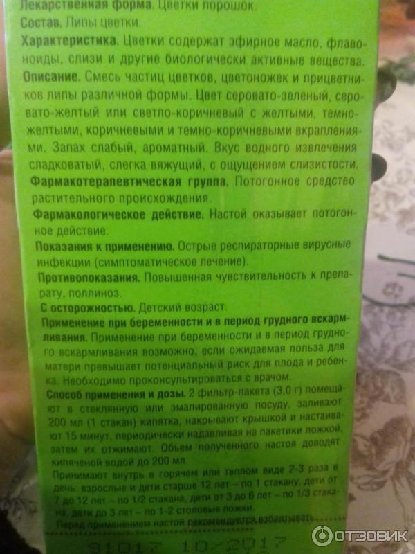 Чабрец для грудничков аллергия