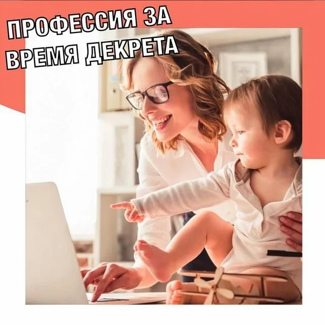 Выход из декрета: как подготовиться маме
