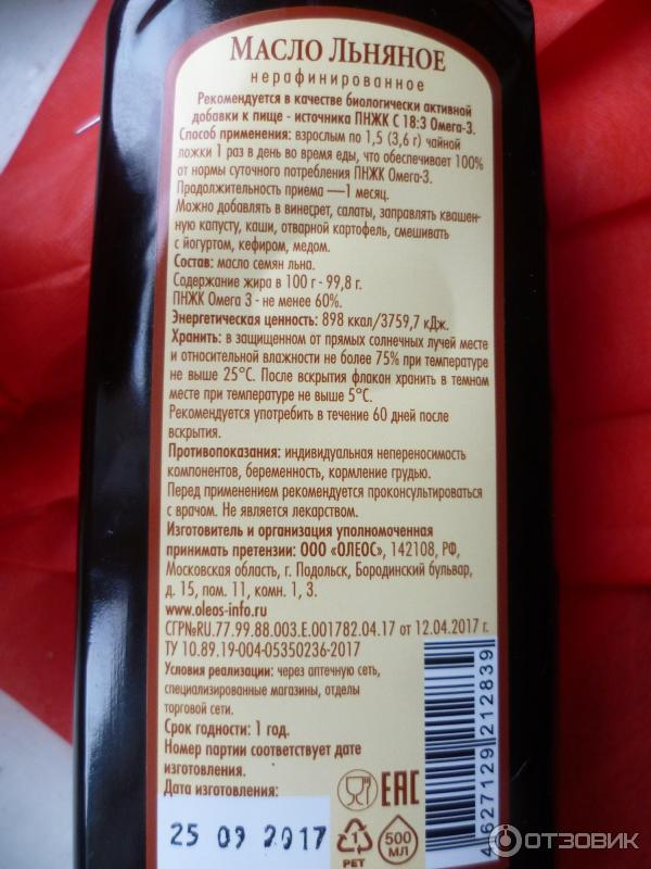 Одна ложка льняного масла в день, и при чем тут рыбий жир :: polismed.com