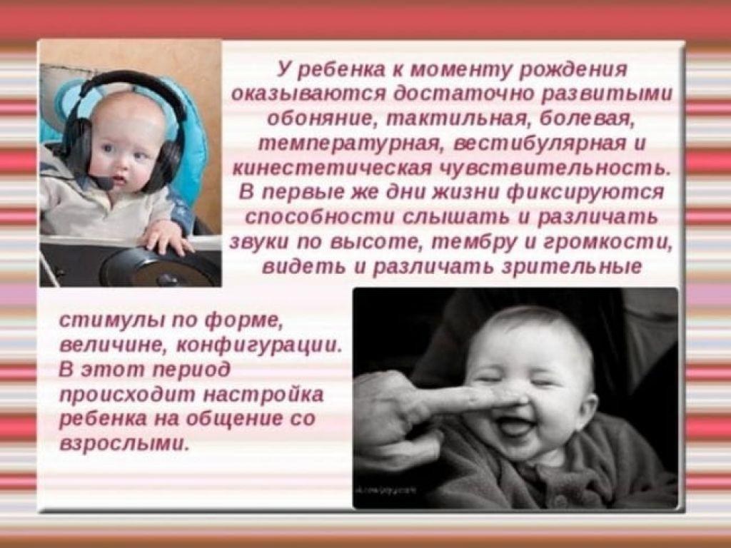 Как дети видят в 1 месяц: этапы развития зрения у новорожденных