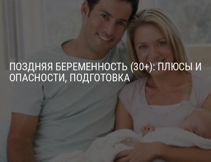 Мифы о поздней беременности