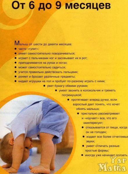 Что должен уметь ребенок в 9 месяцев: развитие мальчика и девочки, чему учить