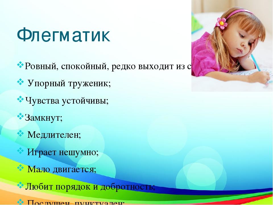 Особенности воспитания ребенка с учетом его темперамента. ребенок сангвиник, холерик, флегматик, меланхолик