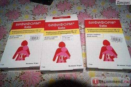 Бифиформ бэби   bifiform ru   нормализация микрофлоры кишечника для всей семьи