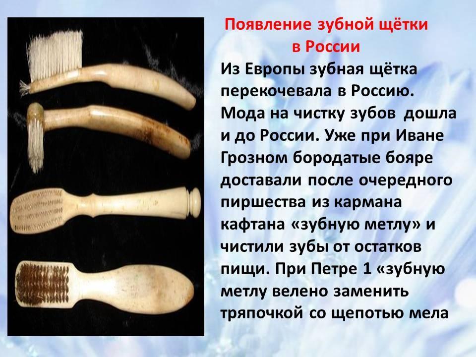 Когда в россии появилась зубная щетка