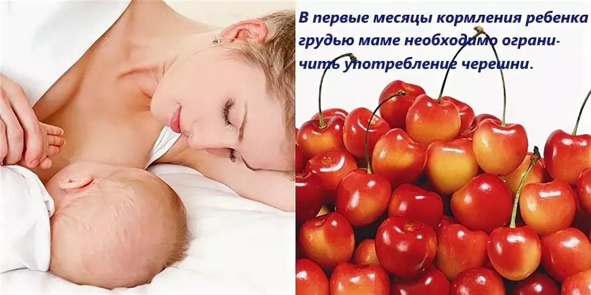 Можно ли кормящей маме черешню? Личный опыт кормящей мамы