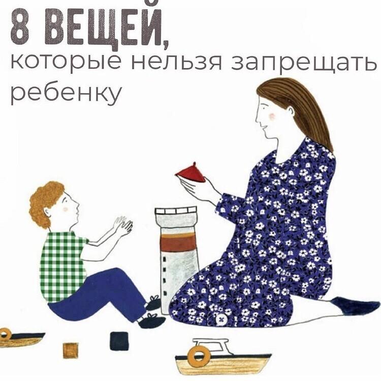 10 вещей, которые нельзя делать при ребенке