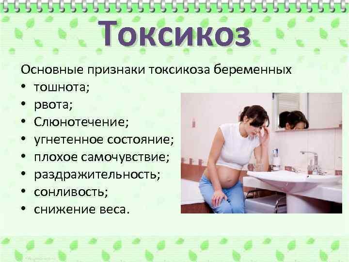 Беременность без токсикоза: почему его нет и опасно ли это?