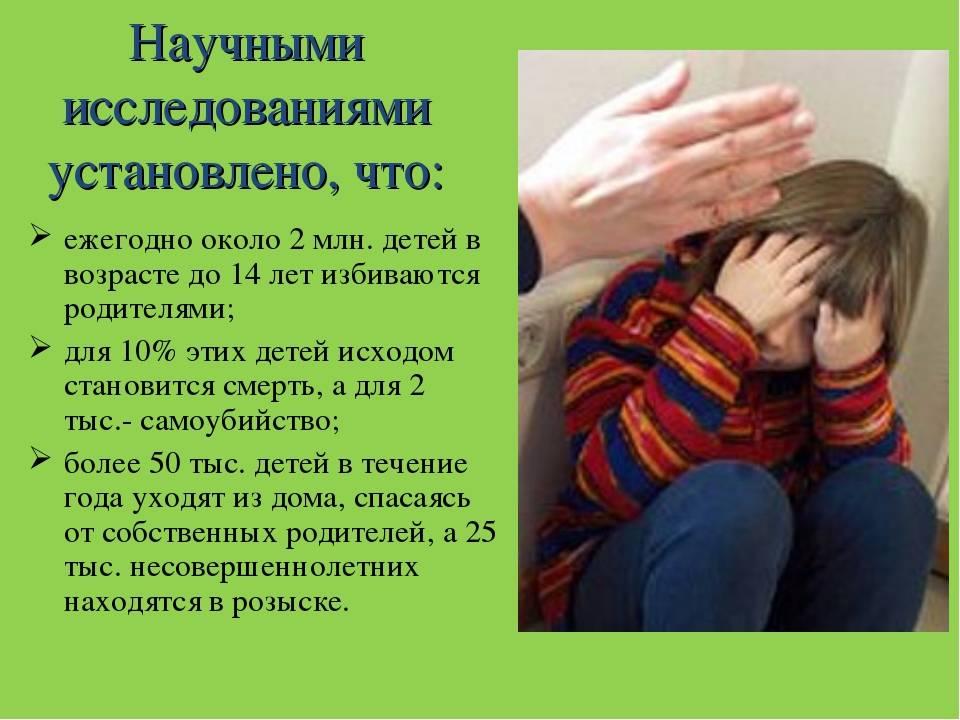 Жестокость к ребенку - 3 совета психологов, консультации