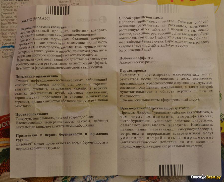 Инструкция бифидумбактерин — компания аван