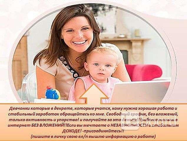 Работа в декрете — 5 проверенных способов удаленной работы для мам