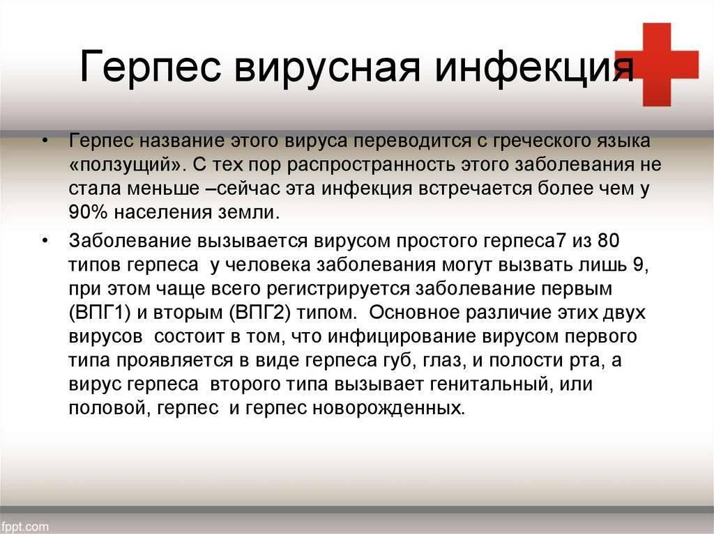 "«герпес: опасный ""рецидивист""» (ж-л ""9 месяцев"", №5, автор акушер-гинеколог цир, геворкова е.в.)"