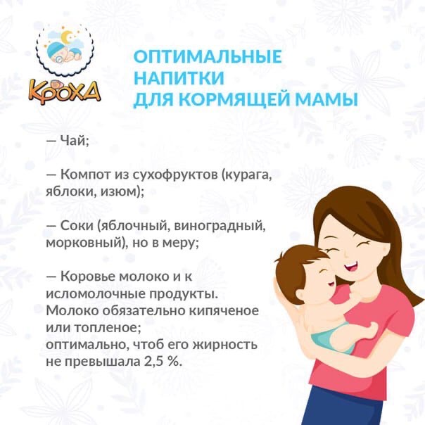 Диета кормящей мамы по комаровскому