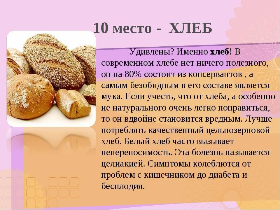 Хлебцы при грудном вскармливании: можно ли, как правильно вводить в рацион хлебцы кормящей маме? черный хлеб при грудном вскармливании