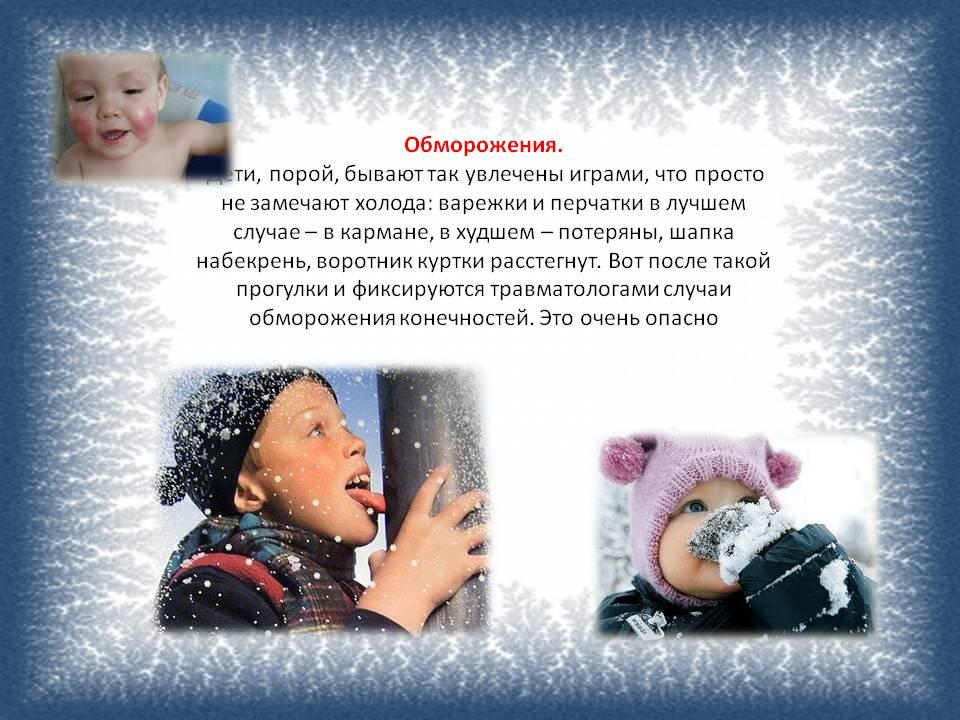 """Медицинский центр """"профессор""""   профилактика травматизма в зимний период"""