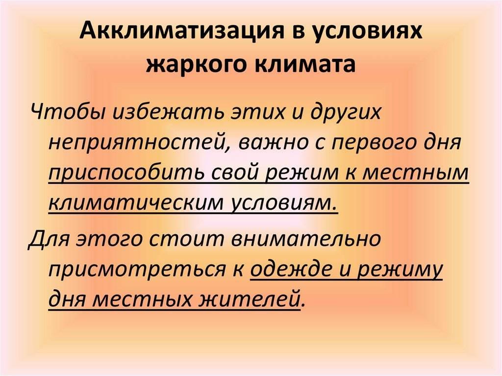 Симптомы акклиматизации