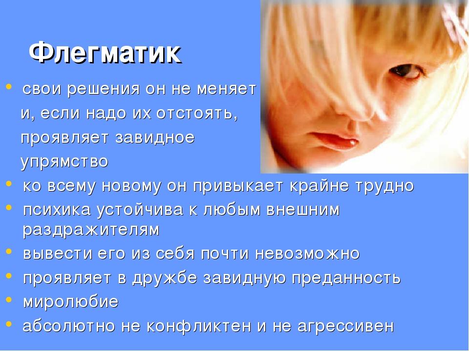 О детском темпераменте