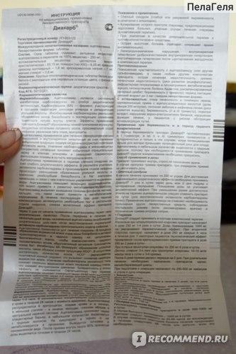 Диакарб: описание, инструкция, цена | аптечная справочная ваше лекарство