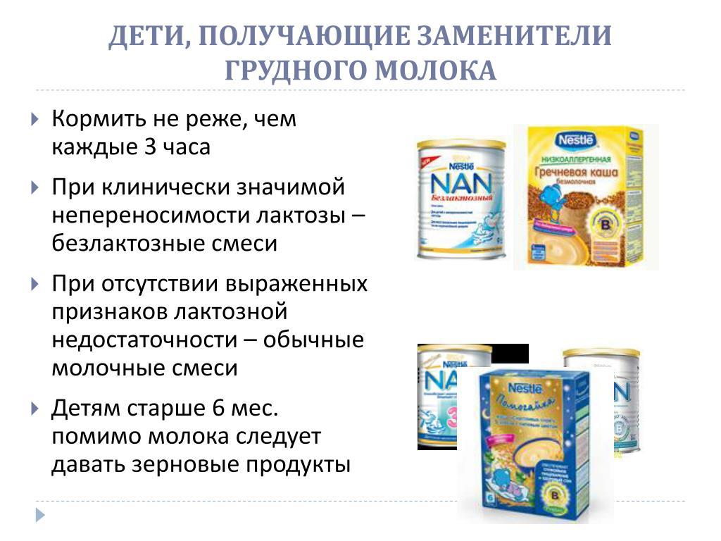 Сухим молоком буренка можно кормить грудничка ~ детская городская поликлиника №1 г. магнитогорска