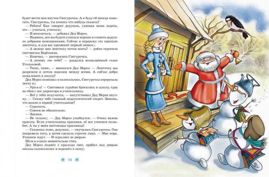 Ребёнок и Дед Мороз: как подготовить к визиту, а когда сказать правду?