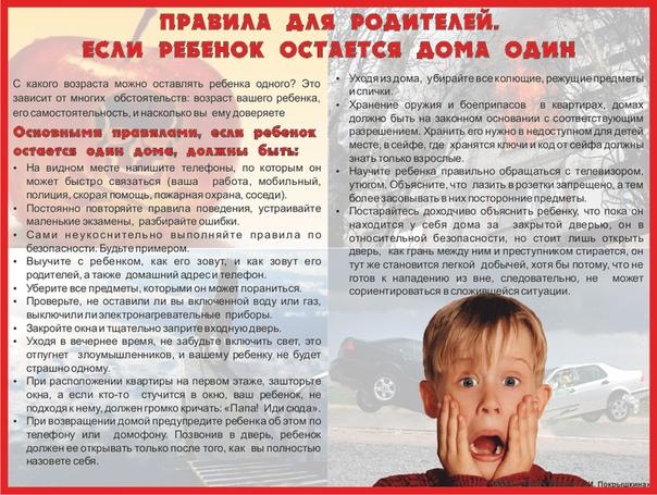 Как оставить ребенка дома одного: без страхов и травм   матроны.ru