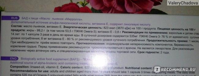 Можно ли пить льняное масло при грудном вскармливании?