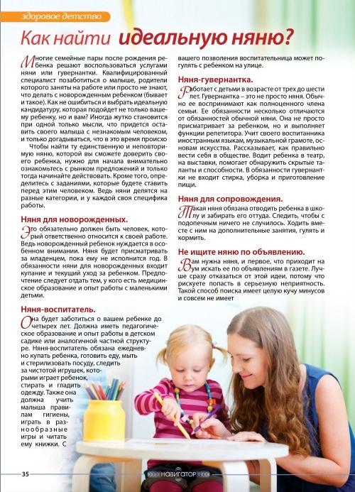 К чему быть готовой няне. трудности работы детской няней